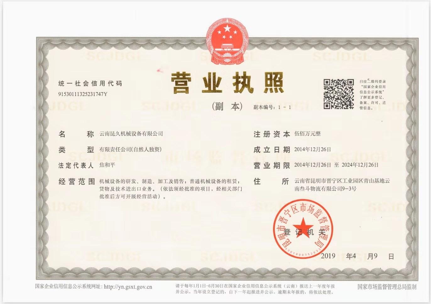 云南省昆久机械有限公司